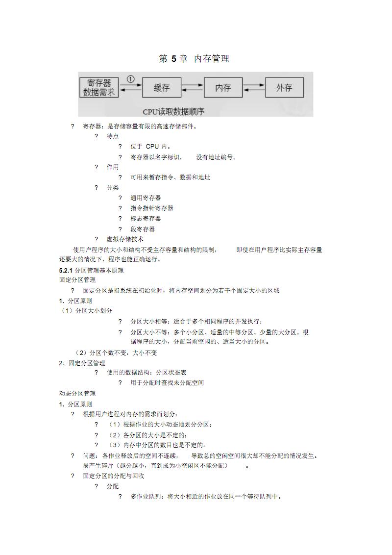 计算机操作系统期末重点.pdf