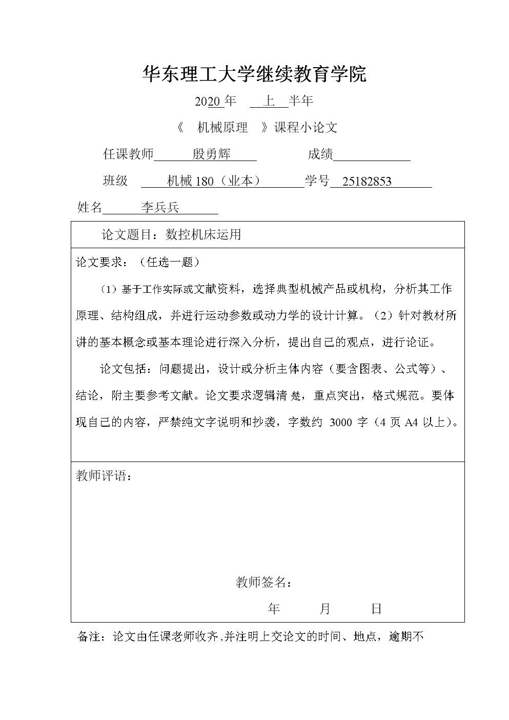 机械原理课程小论文.doc