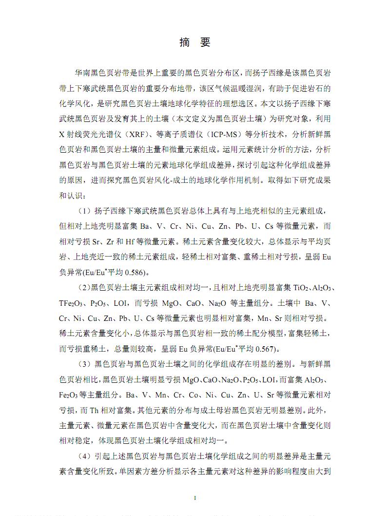 扬子西缘下寒武统黑色页岩土壤元素地球化学特征.pdf