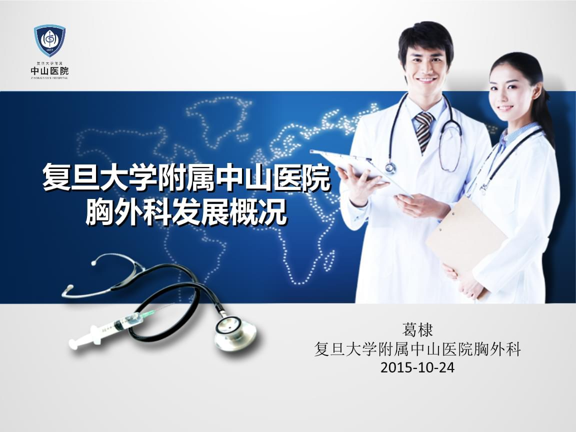 上海中山医院胸外科介绍.ppt