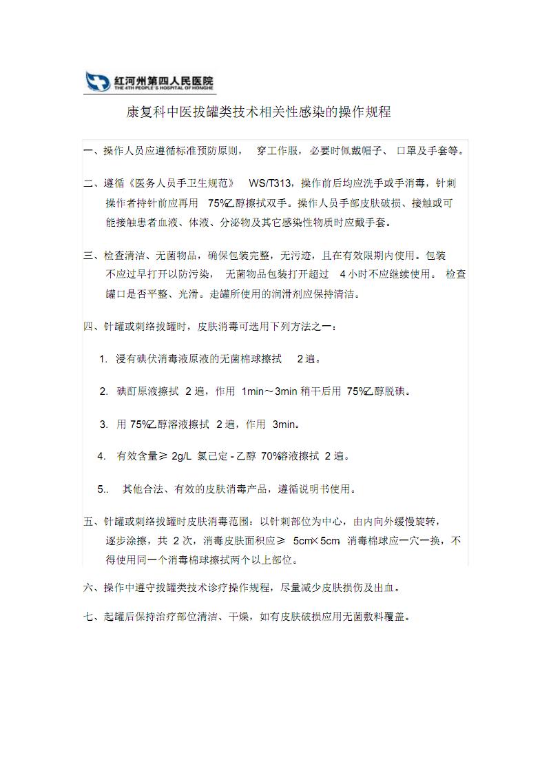 康复科中医拔罐类技术相关性感染的操作规程.pdf