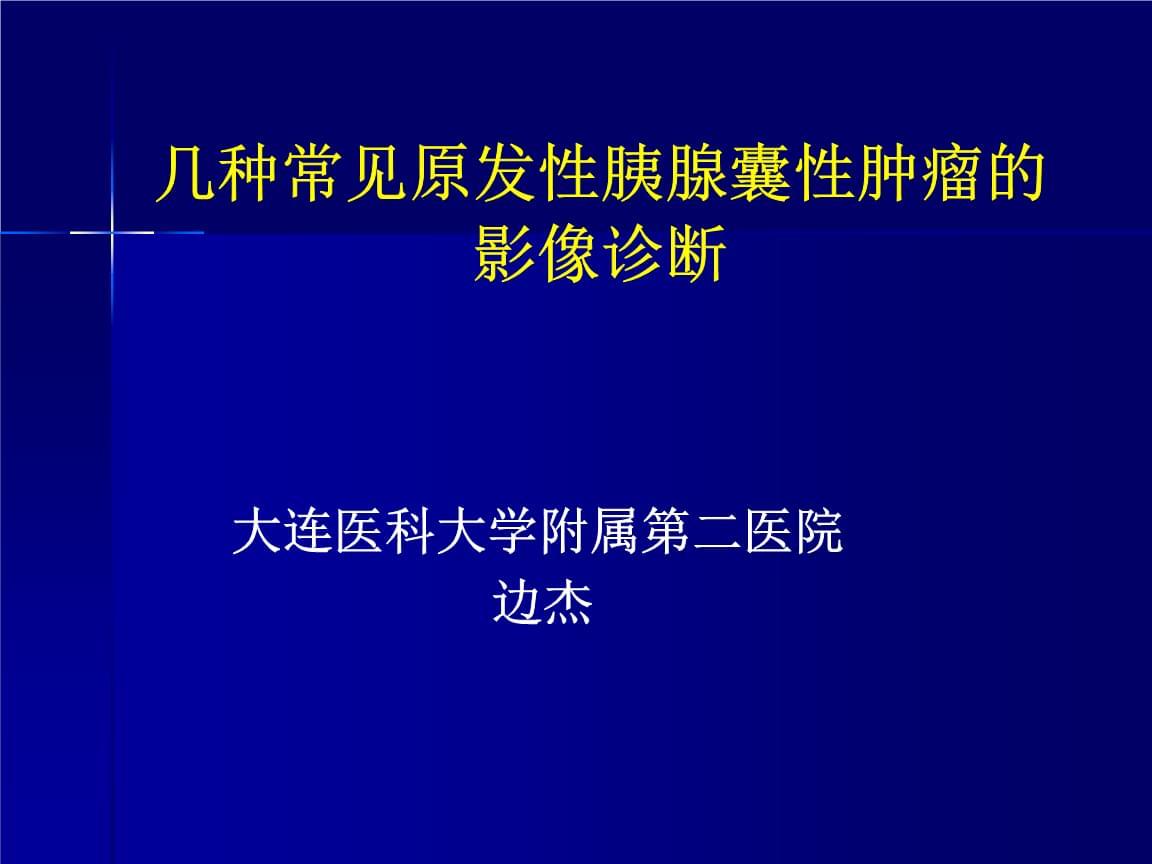 边杰 胰腺囊性肿瘤.ppt