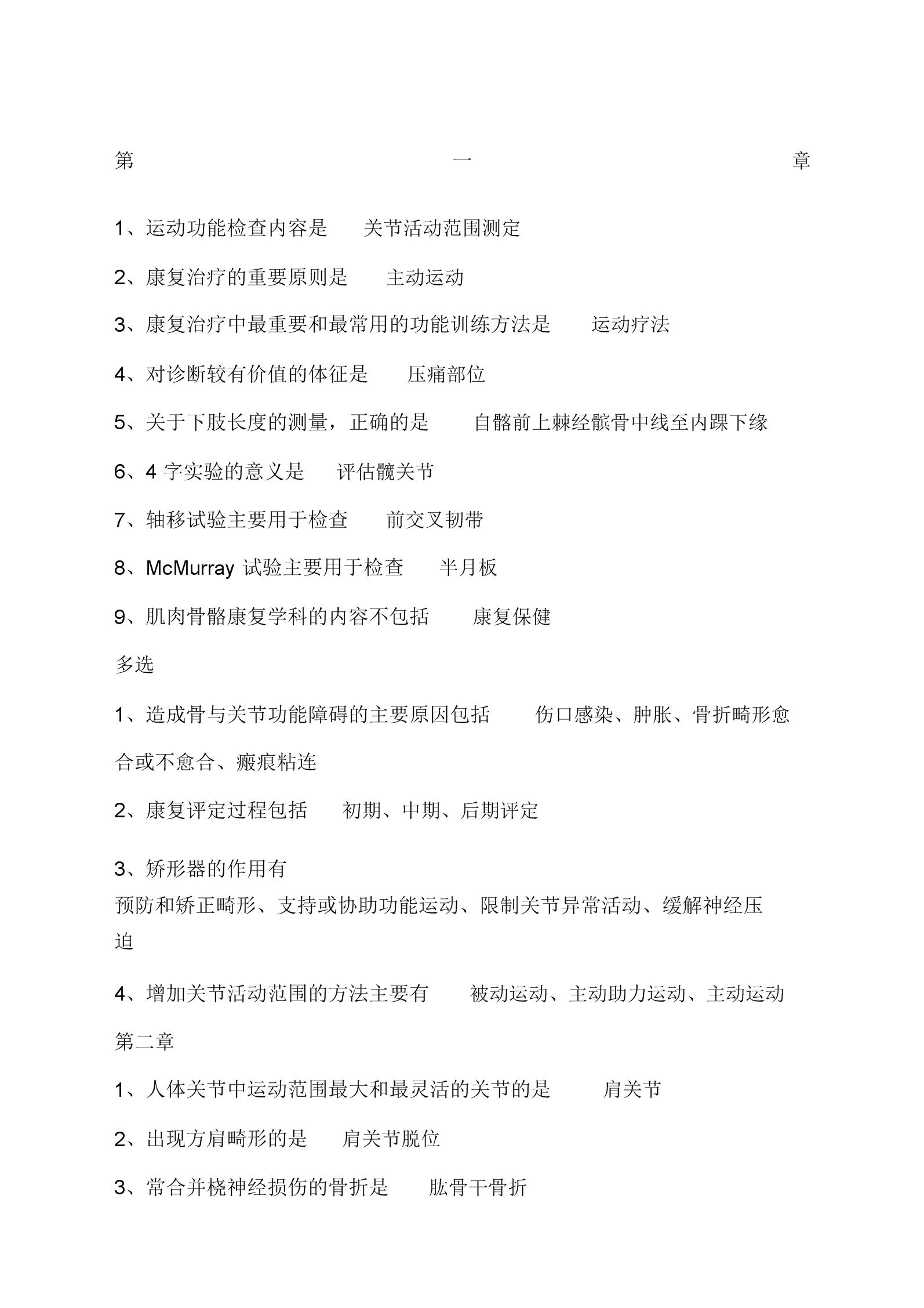 肌肉骨骼康复学习题范文单选.doc