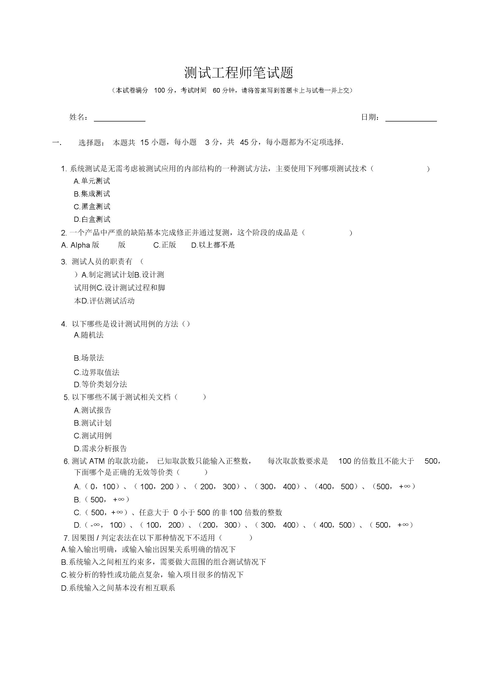测试工程师面试笔试题.doc