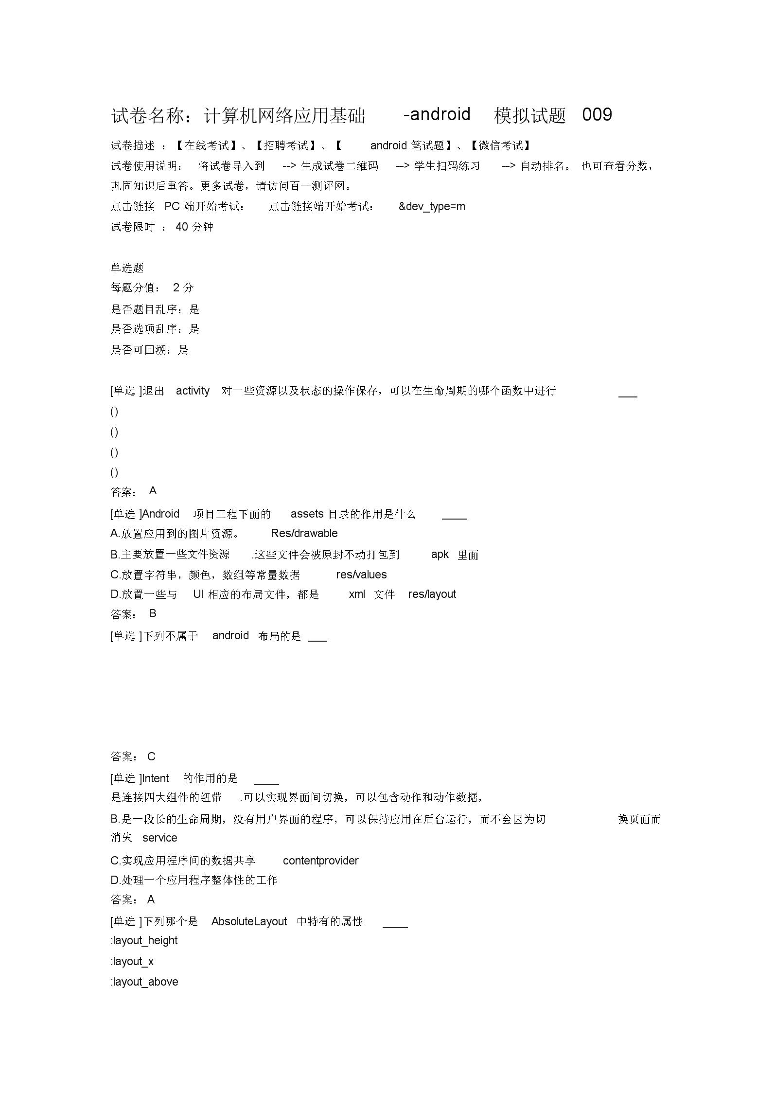 百一测评——计算机网络应用基础-android模拟试题010(2).doc