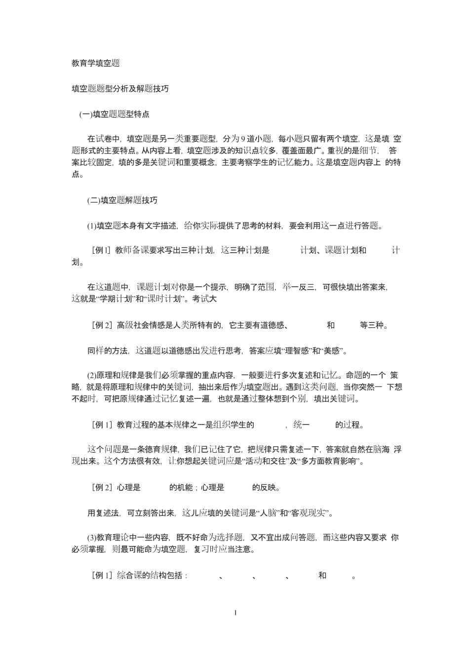 教师招聘考试教育学心理学试题(附答案).pptx