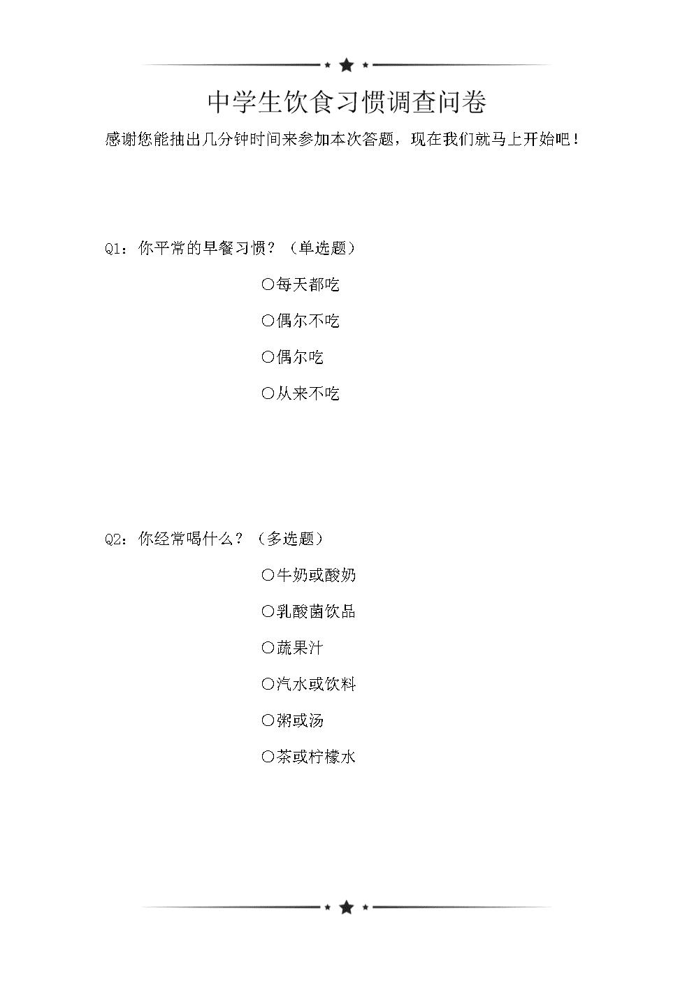 中学生饮食习惯调查问卷(可编辑).doc