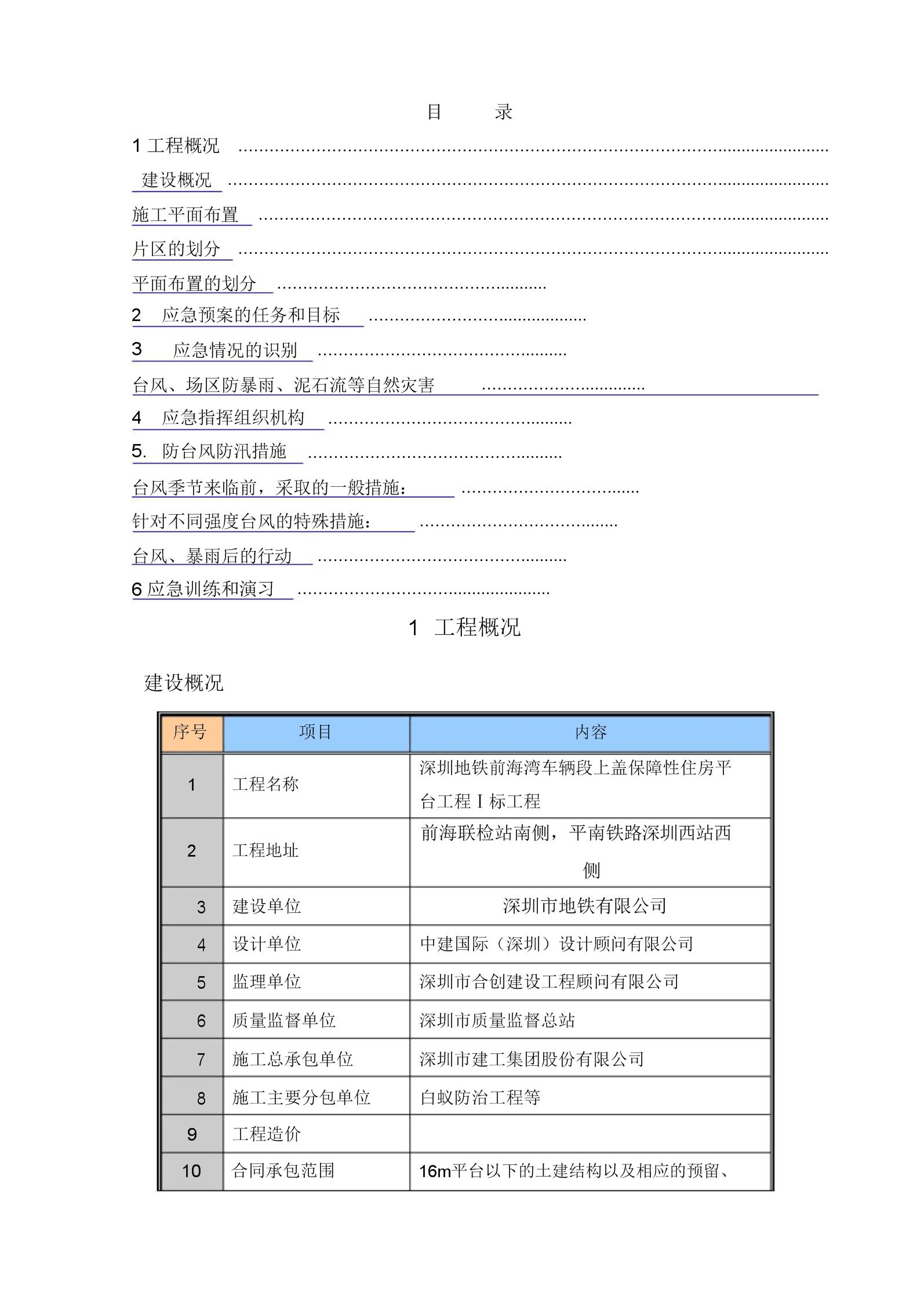 防台风防汛抢险应急方案.doc