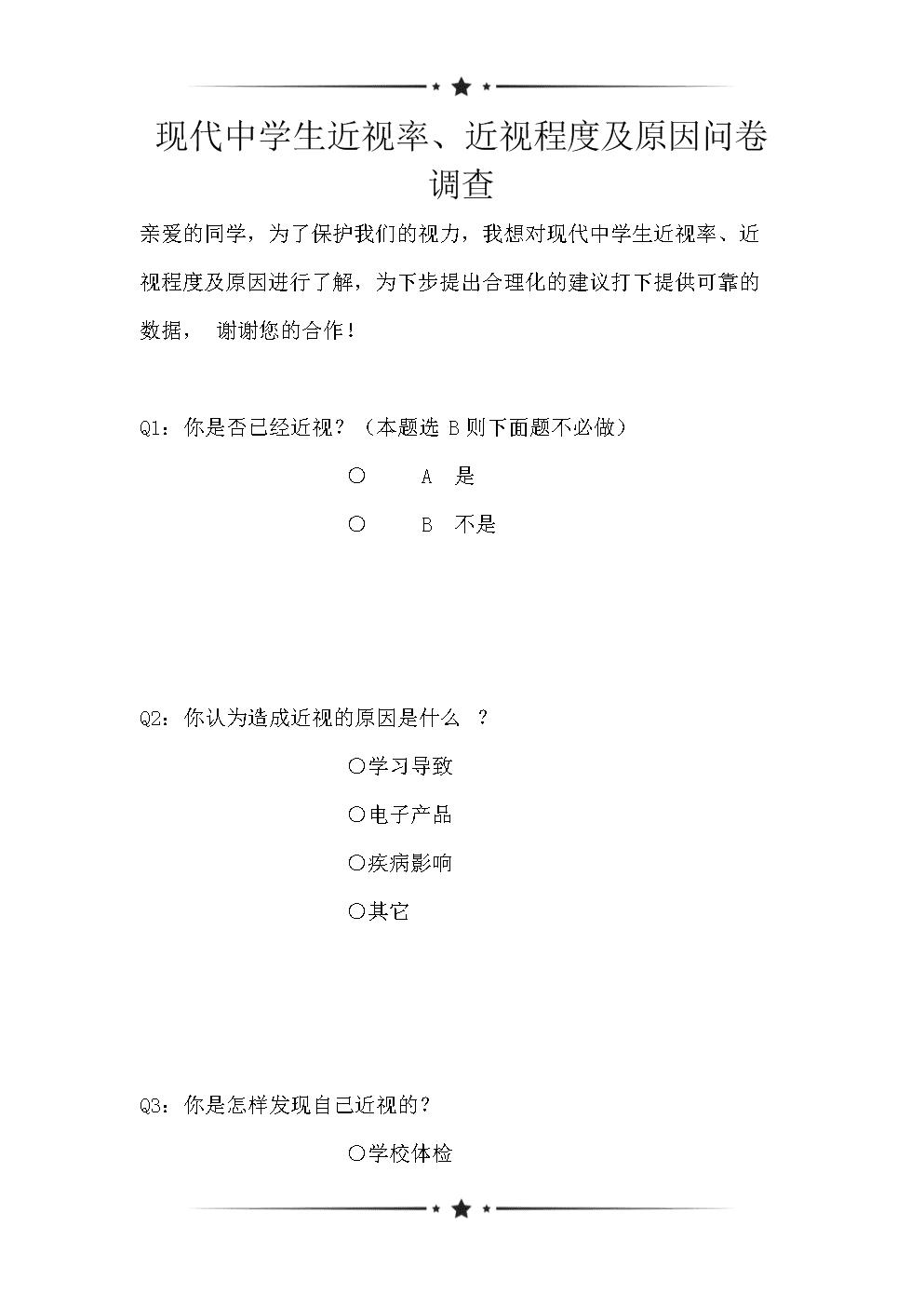 现代中学生近视率、近视程度及原因问卷调查(可编辑).doc