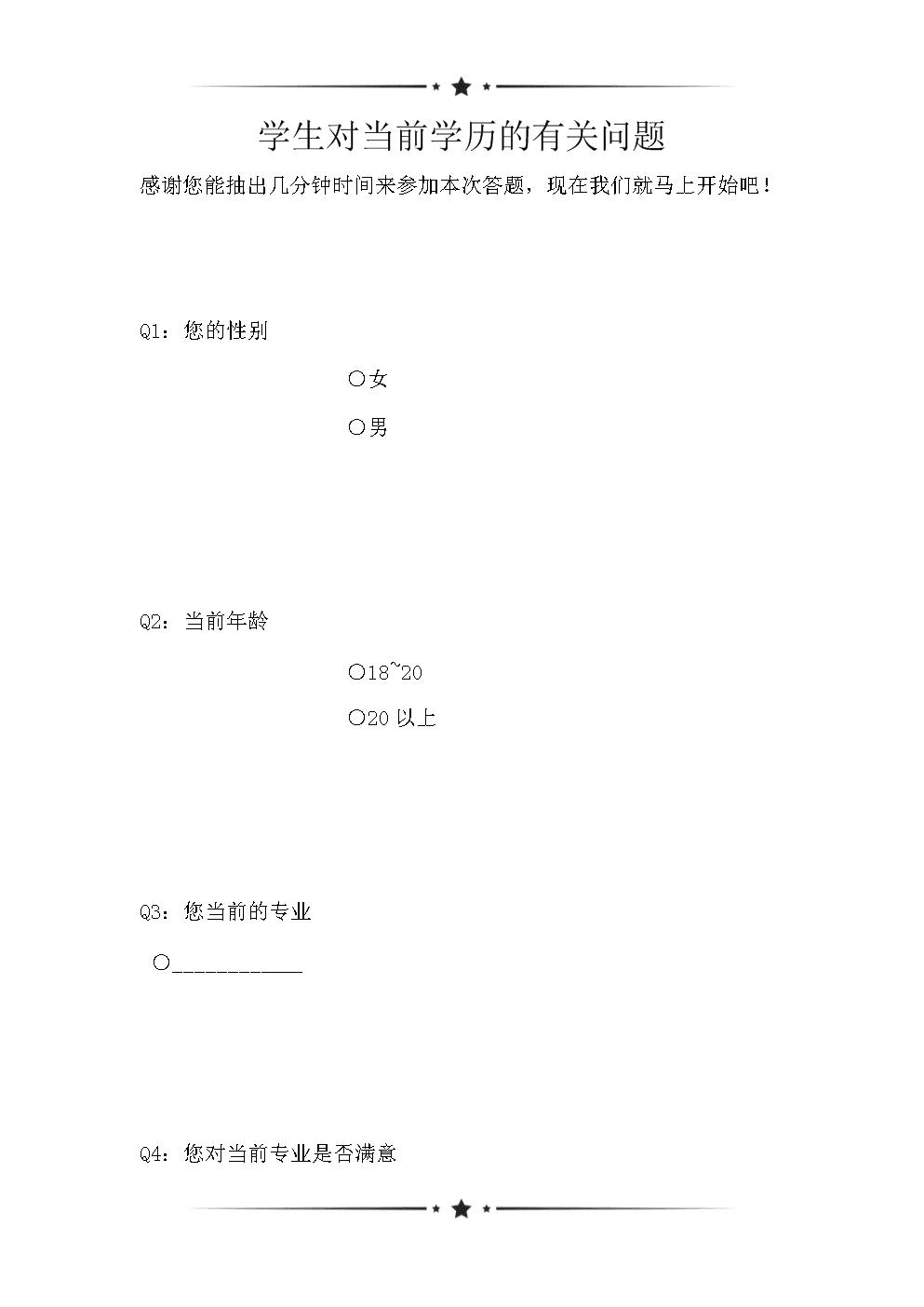 学生对当前学历的有关问题(可编辑).doc