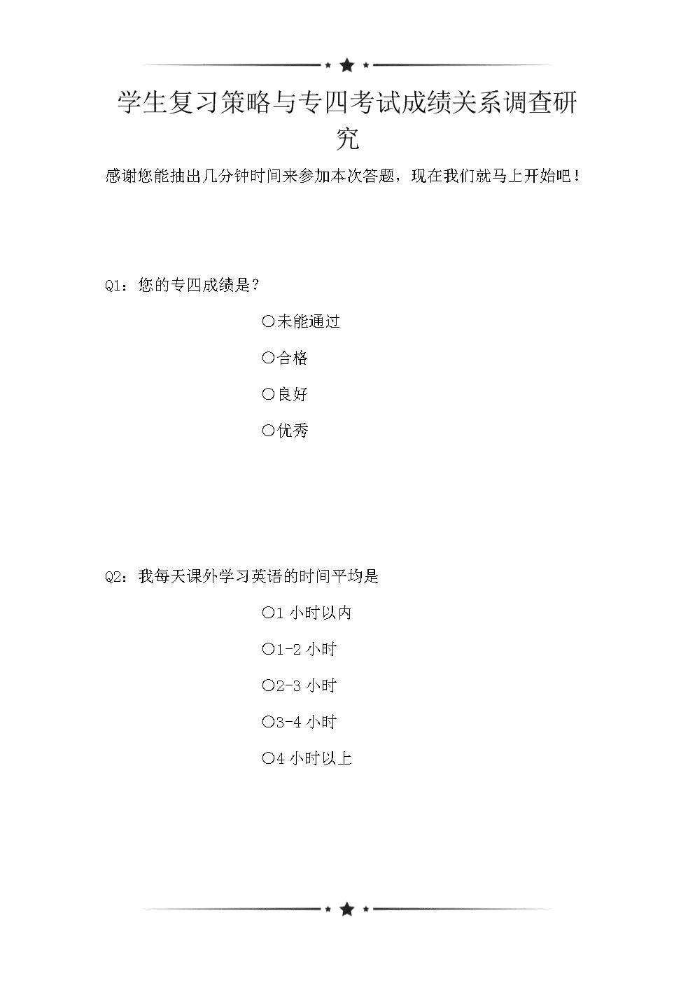 学生复习策略与专四考试成绩关系调查研究(可编辑).doc