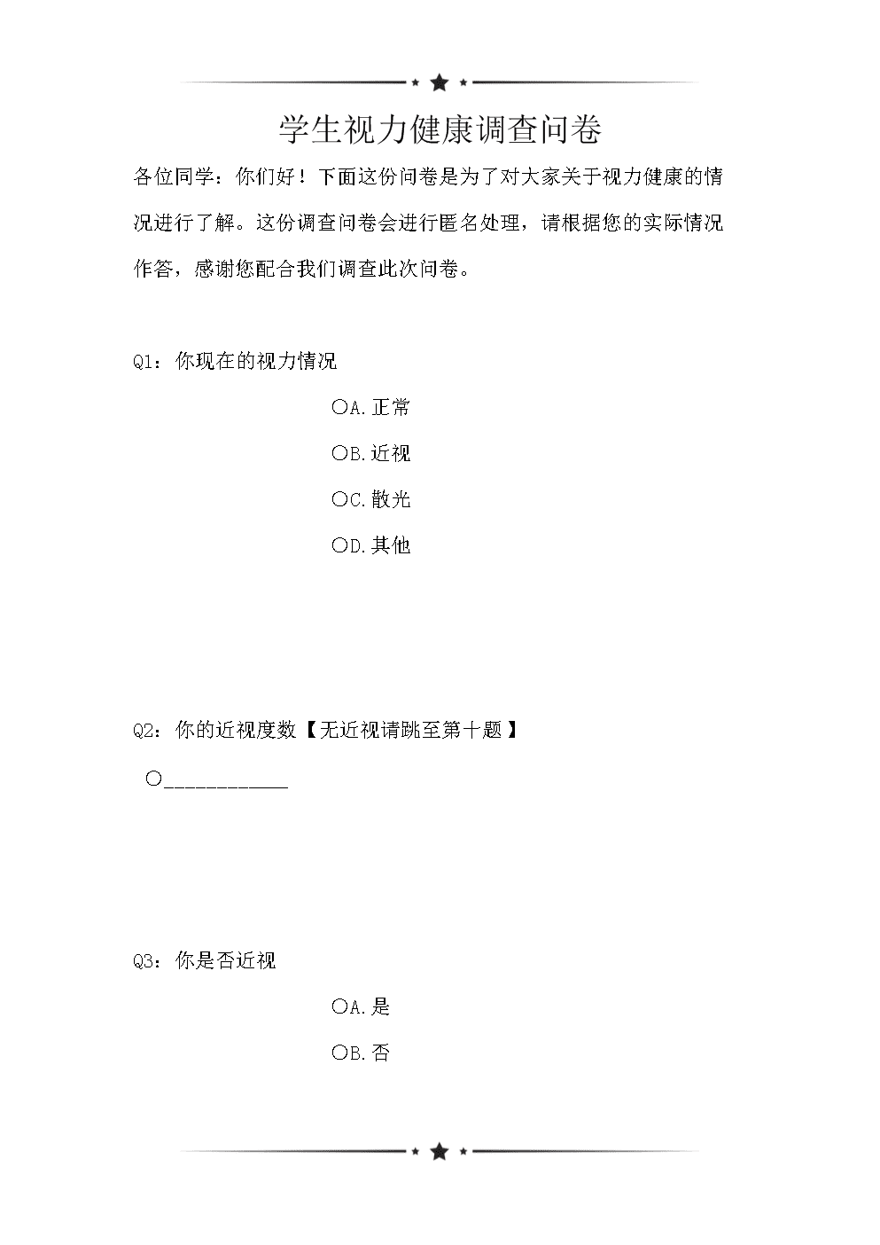 学生视力健康调查问卷(可编辑).doc