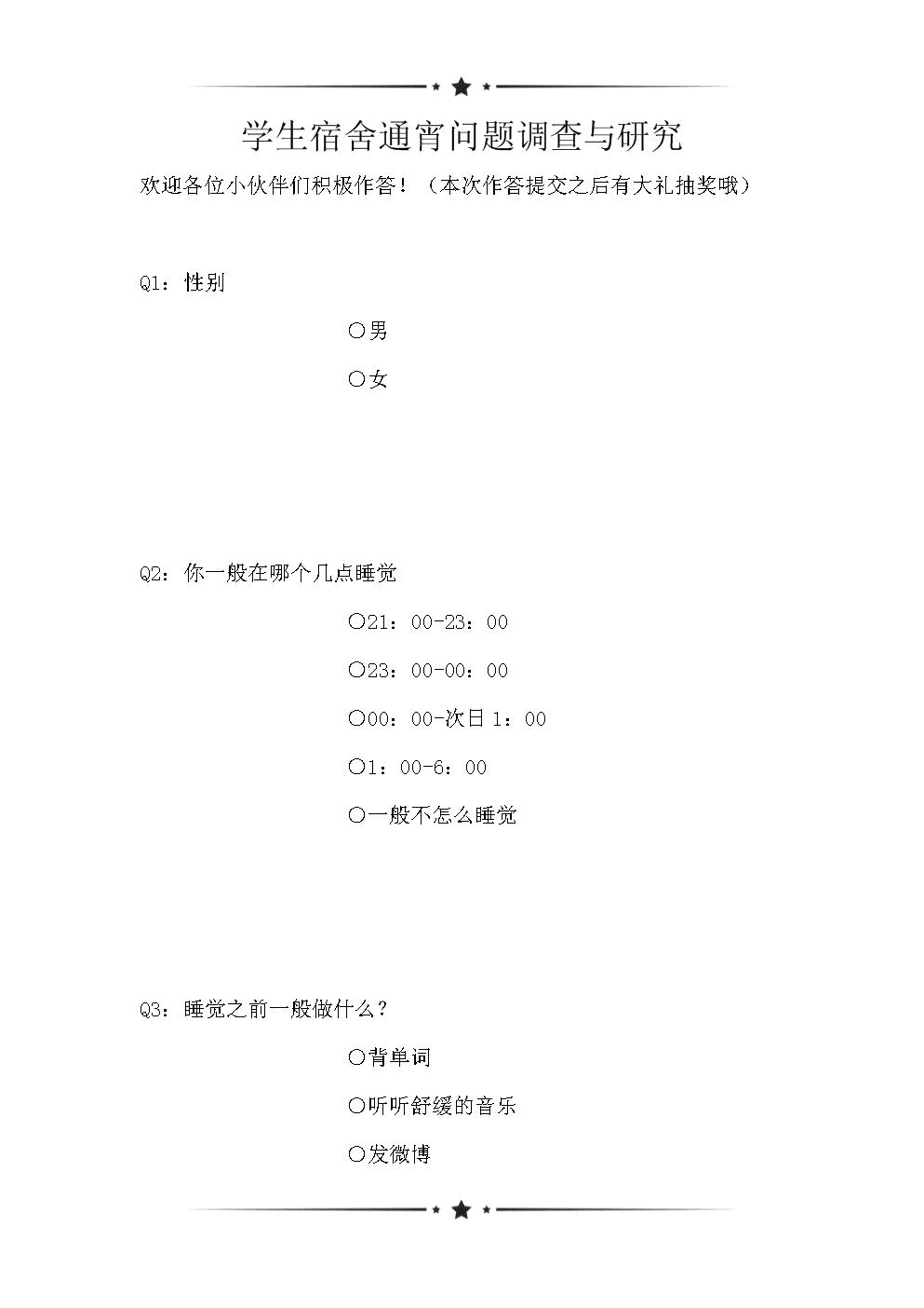 学生宿舍通宵问题调查与研究(可编辑).doc