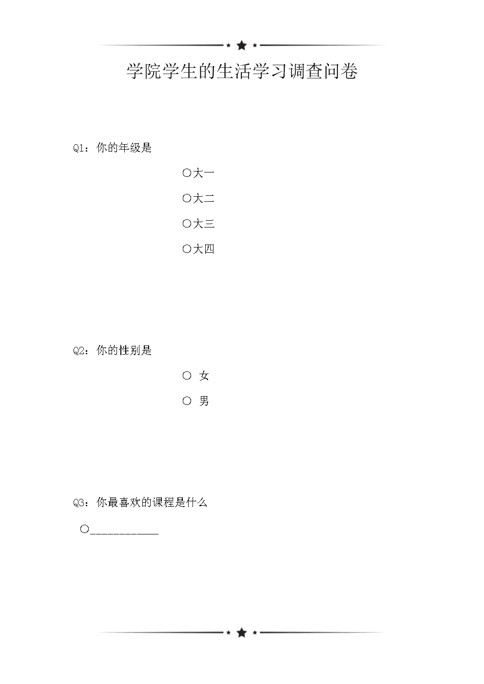 学院学生的生活学习调查问卷(可编辑).doc