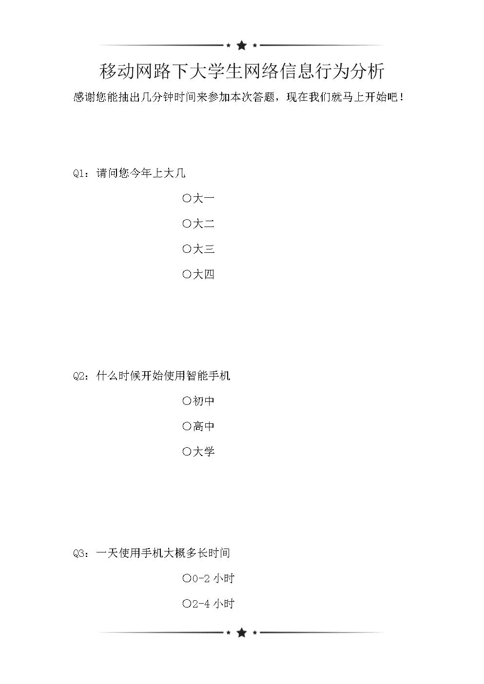 移动网路下大学生网络信息行为分析(可编辑).doc