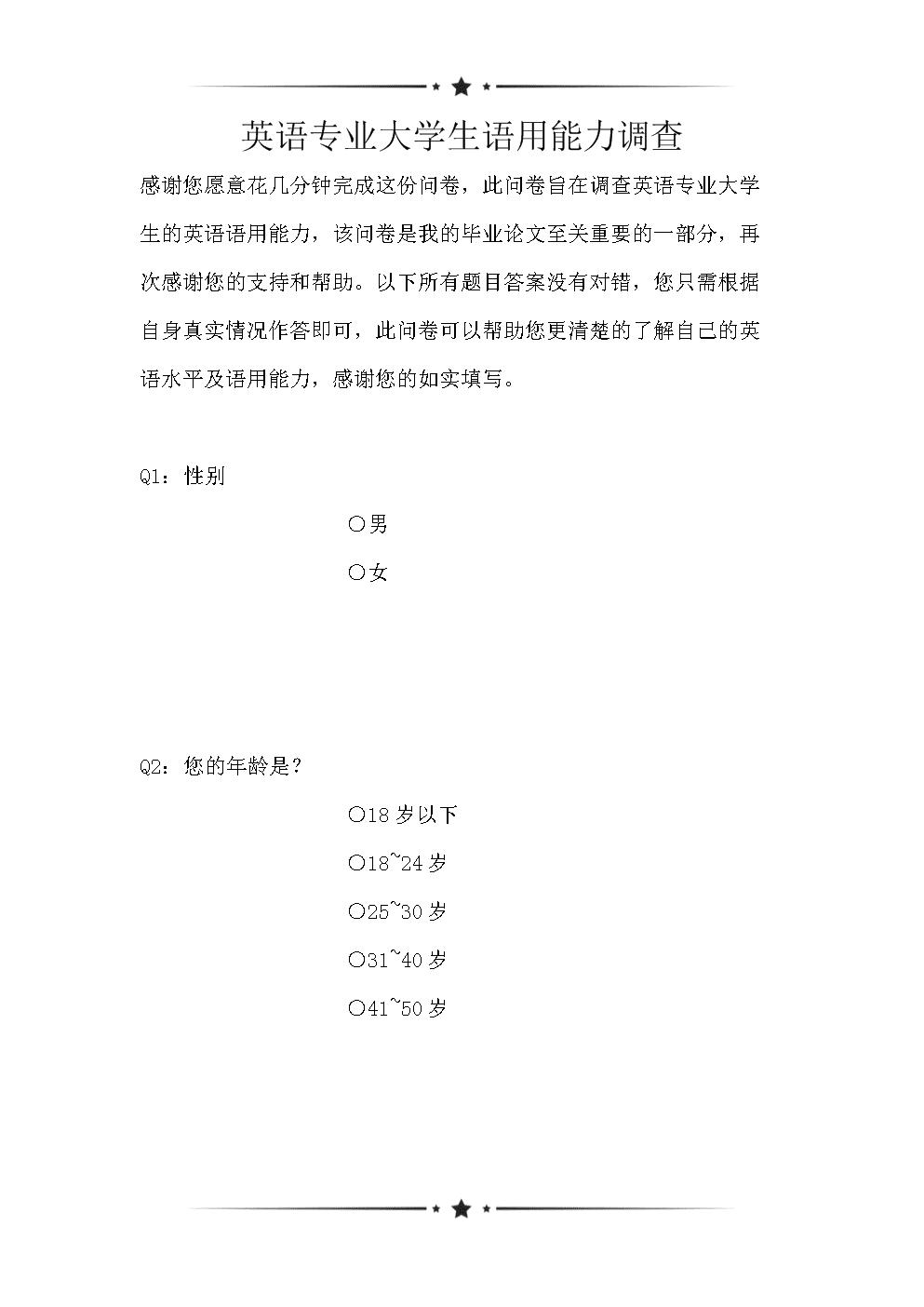 英语专业大学生语用能力调查(可编辑).doc