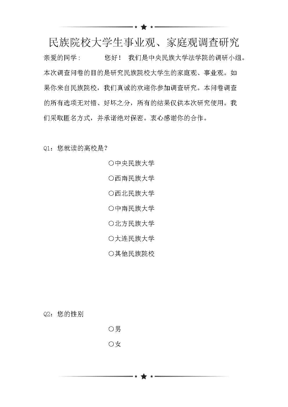 民族院校大学生事业观、家庭观调查研究(可编辑).doc