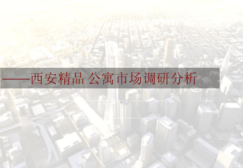 西安市房地产市场精品公寓市场调研分析报告.pdf