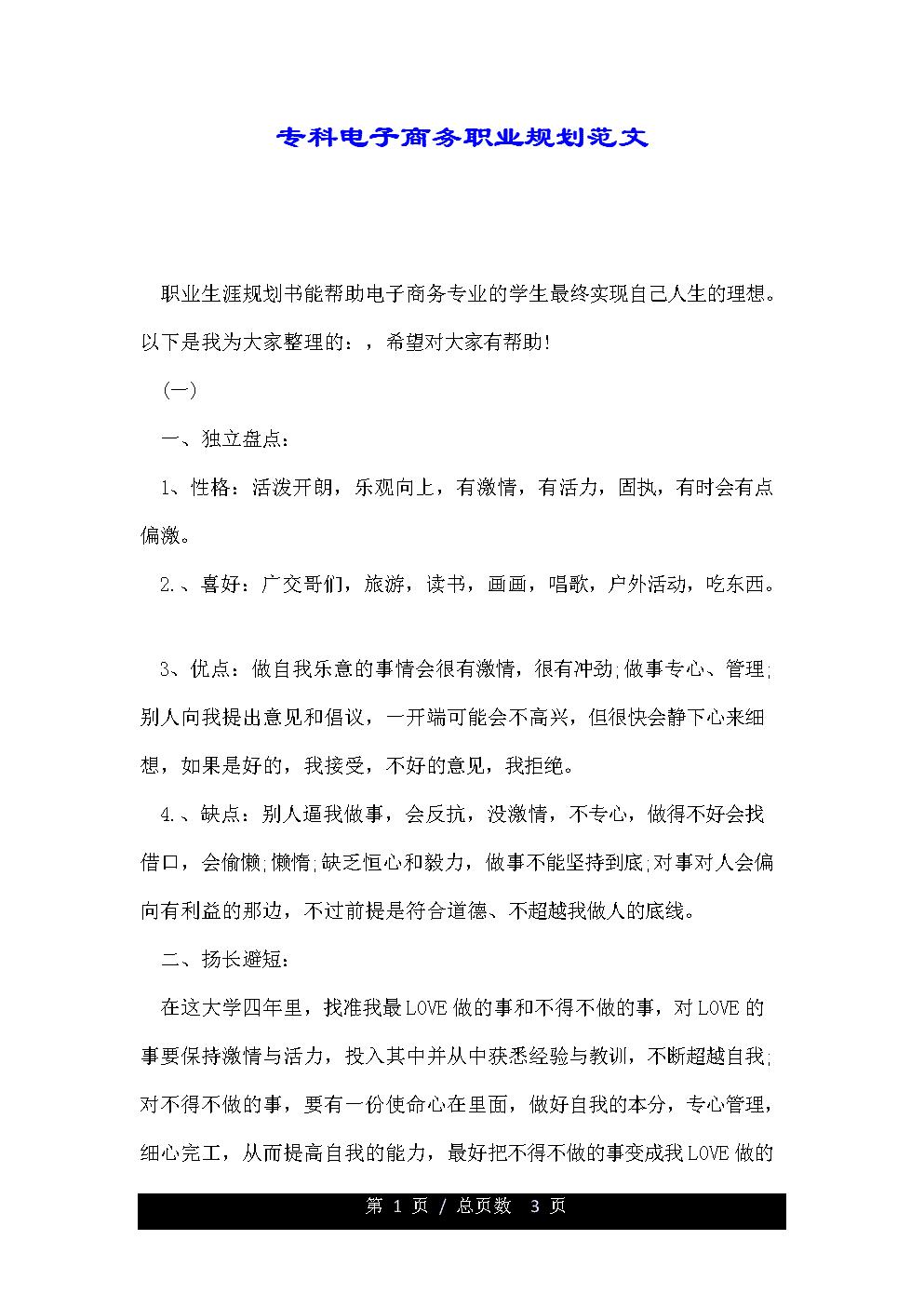 专科电子商务职业规划范文.doc
