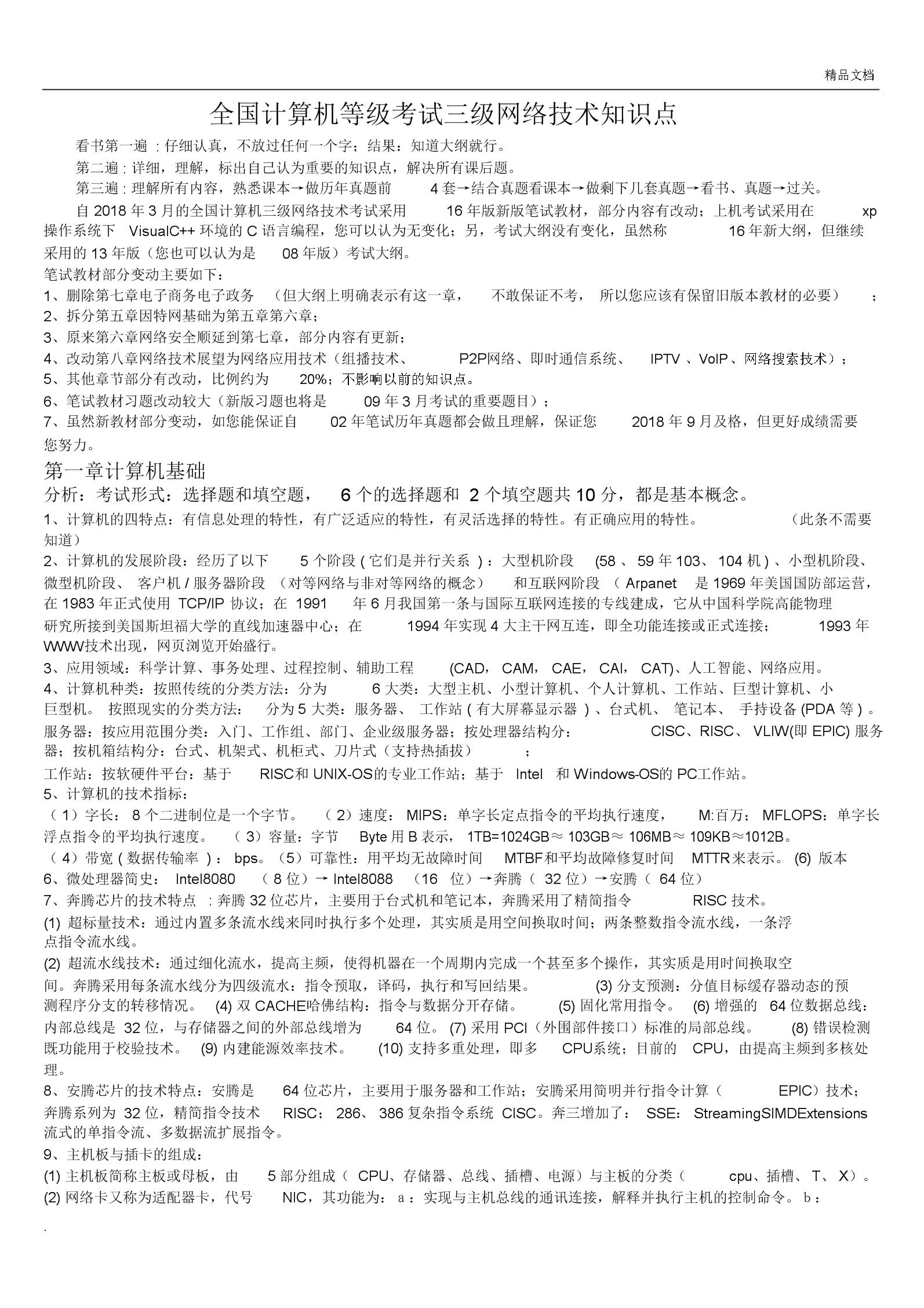2018全国计算机等级考试三级网络技术学习知识点总结.doc
