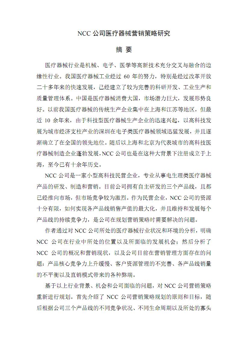 ncc公司医疗器械营销策略分析研究.pdf