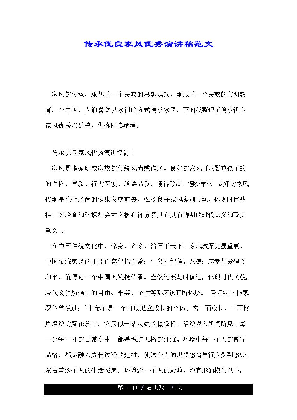 传承优良家风优秀演讲稿范文.doc