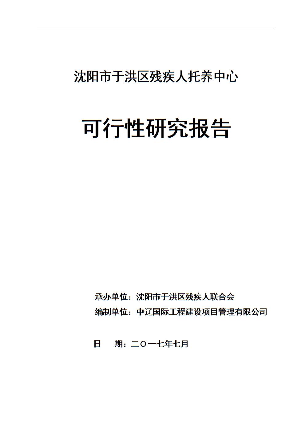 沈阳市于洪区残疾人托养康复中心可行性研究报告.doc
