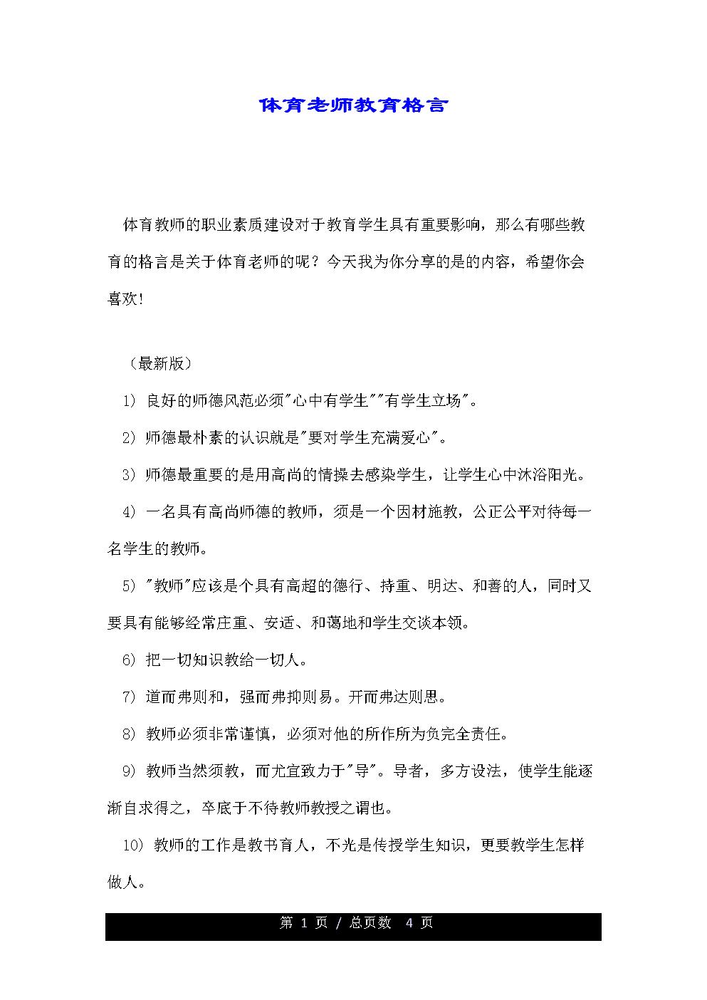 体育老师教育格言.doc