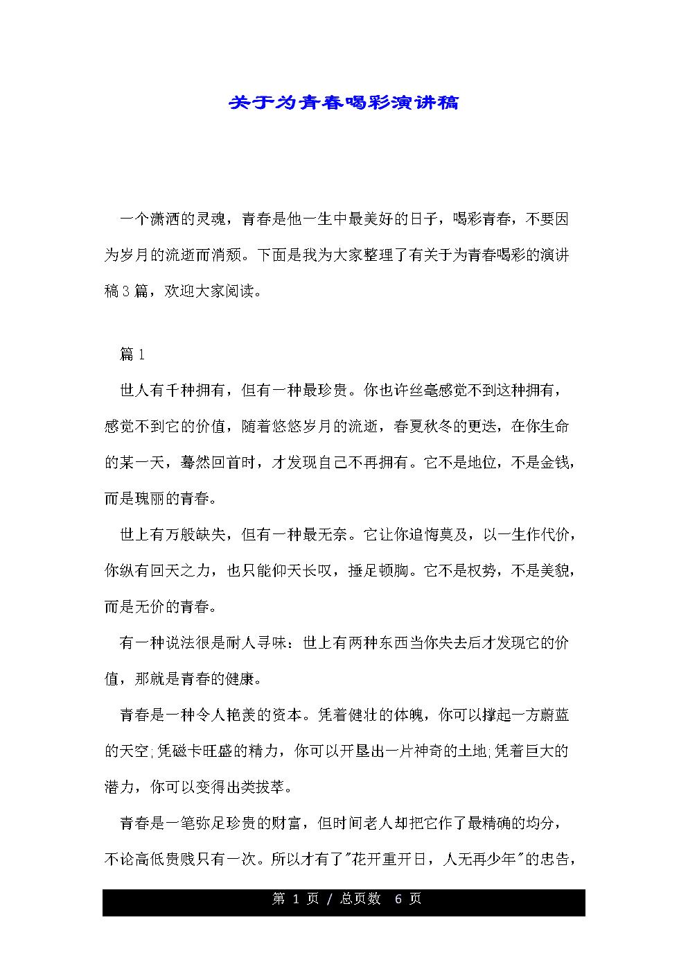 关于为青春喝彩演讲稿.doc