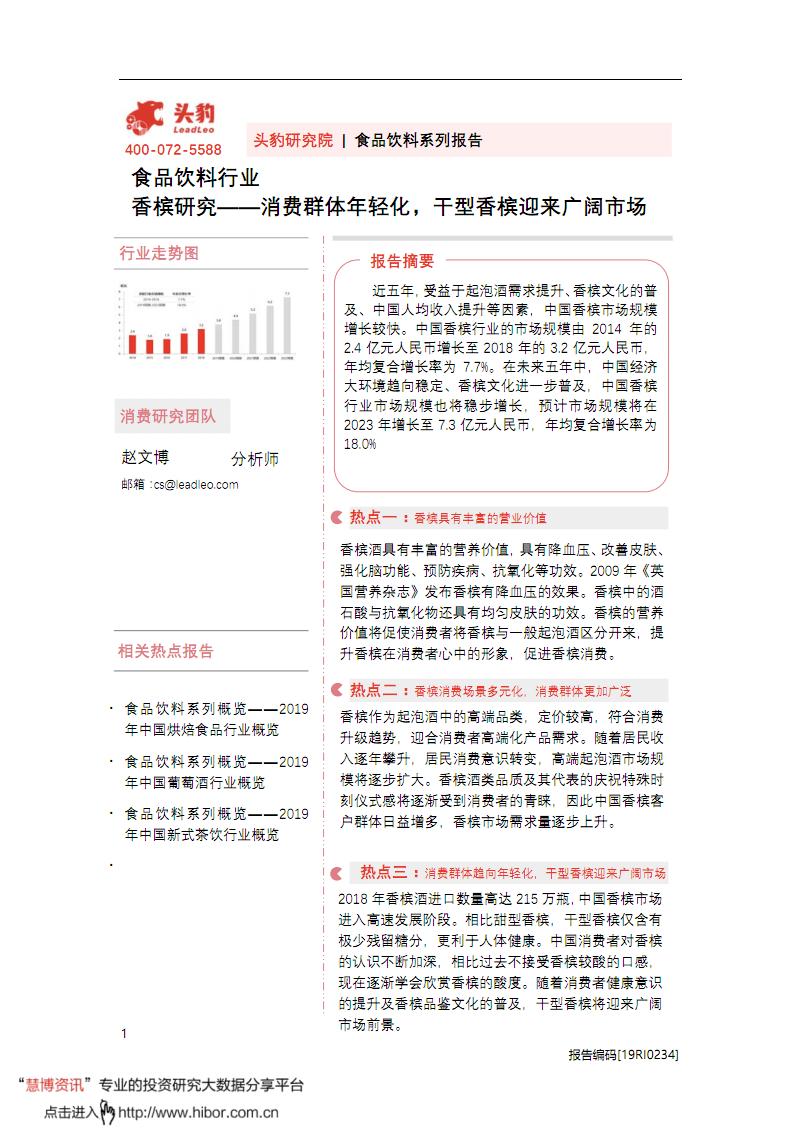 20201029-头豹研究院-食品饮料行业:香槟研究,消费群体年轻化,干型香槟迎来广阔市场.pdf