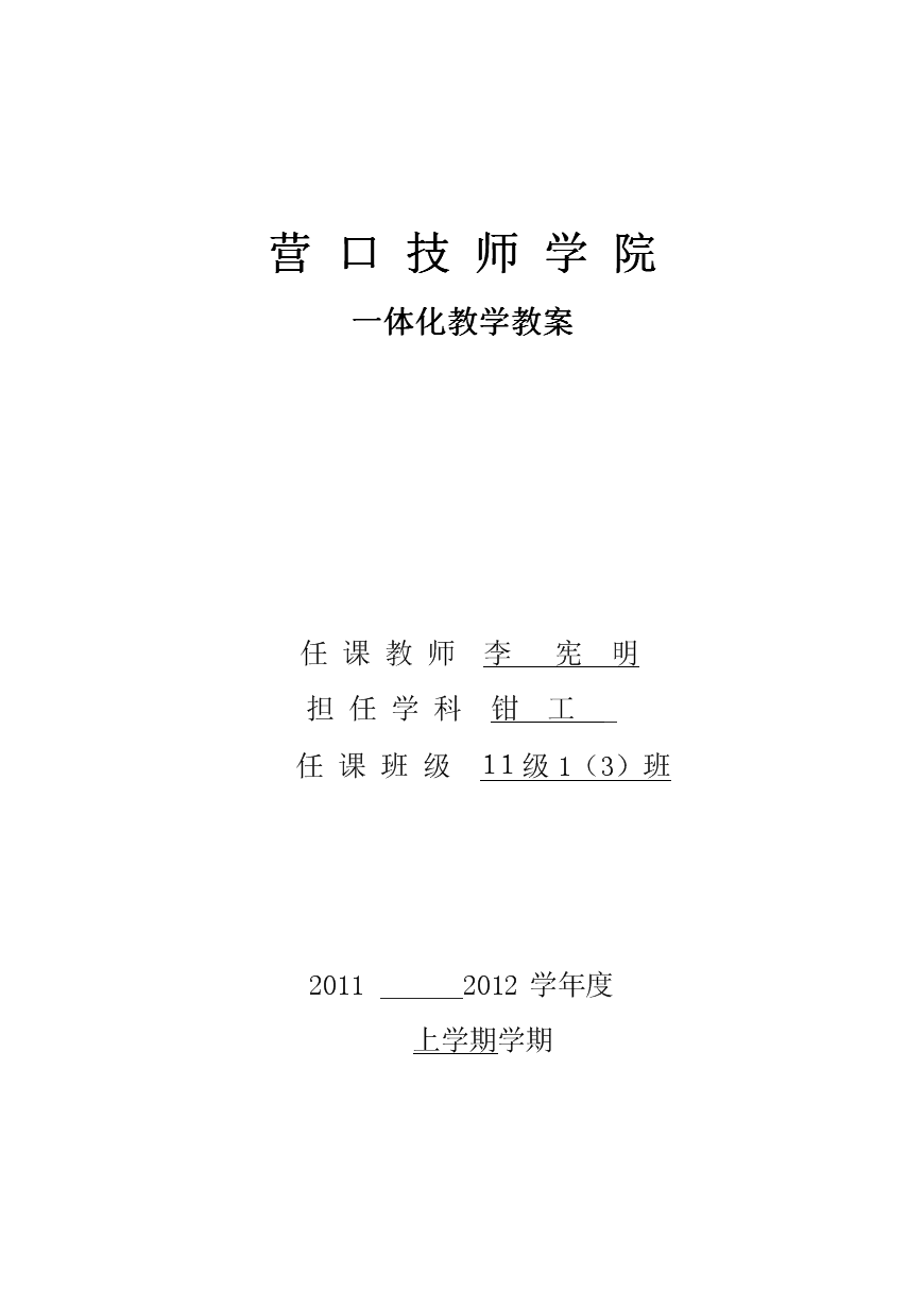 技师学院一体化教学教案.doc
