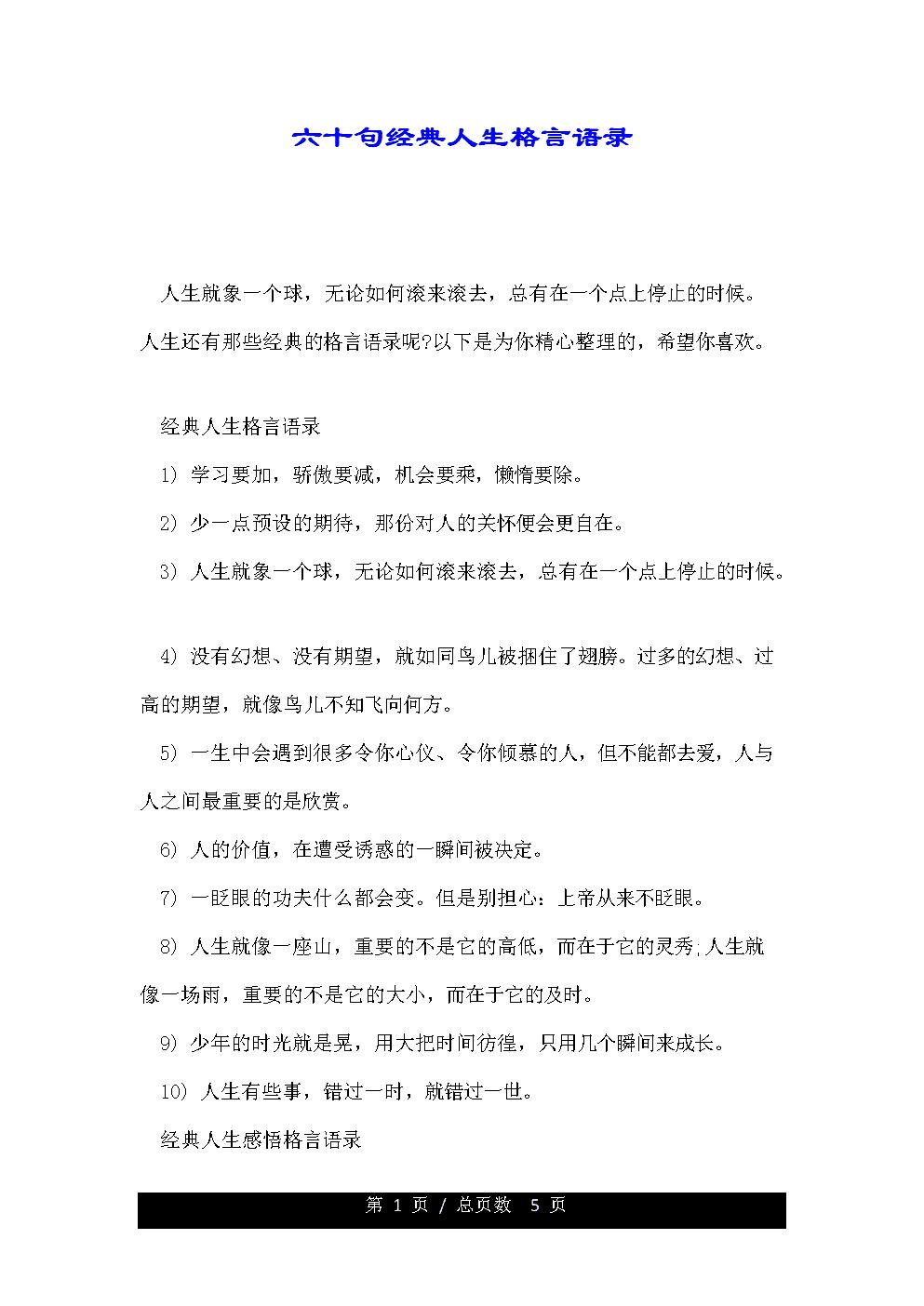六十句经典人生格言语录.doc