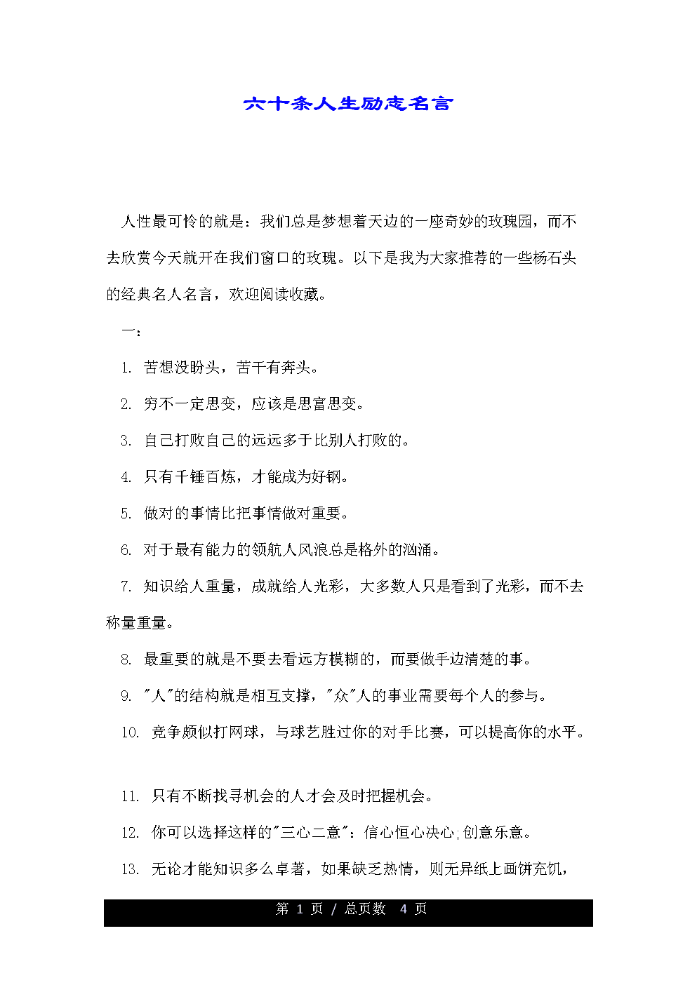 六十条人生励志名言.doc