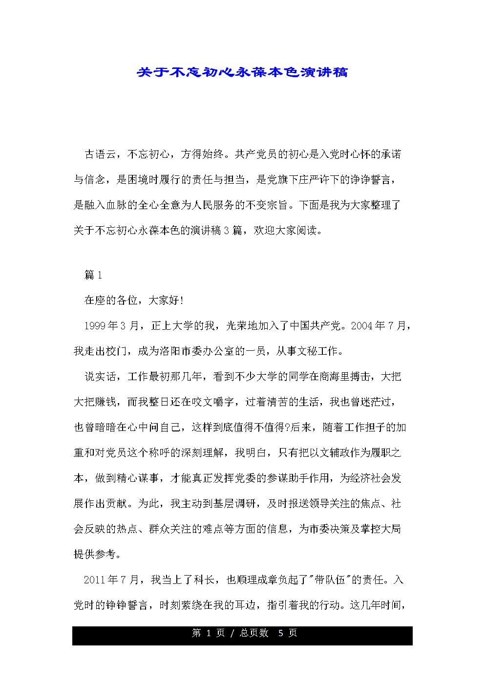 关于不忘初心永葆本色演讲稿.doc