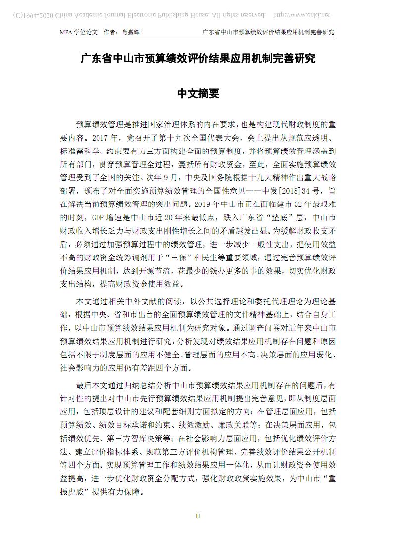 广东省中山市预算绩效评价结果应用机制完善研究.pdf