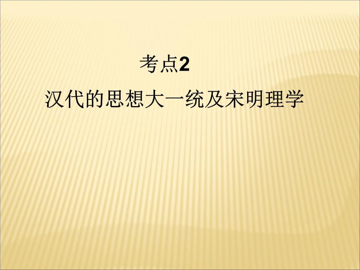 历史一轮复习讲议3 汉代的思想大一统及宋明理学岳麓.ppt