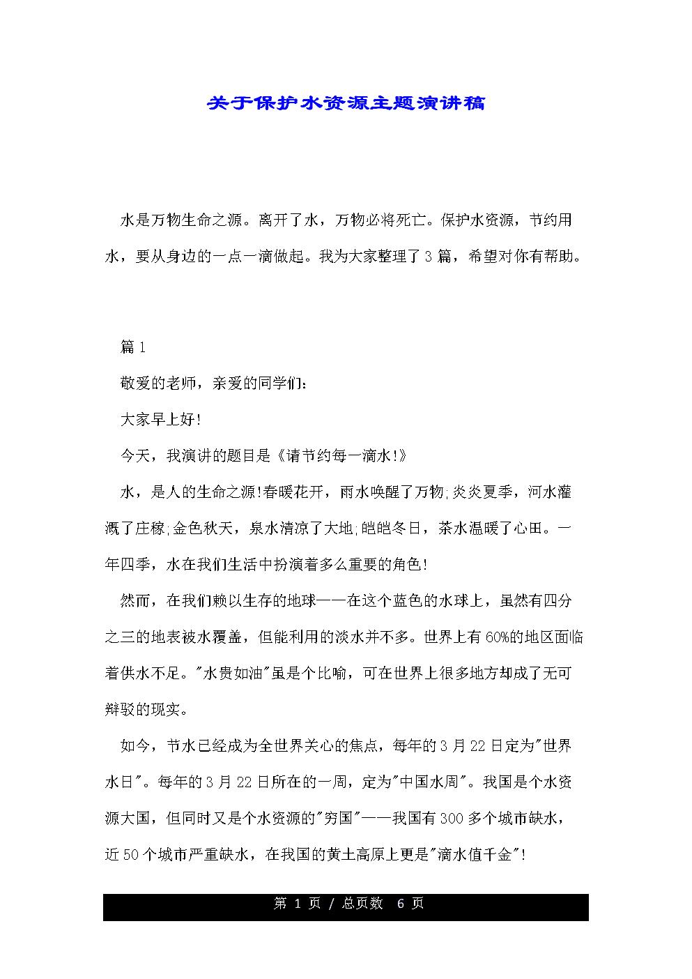 关于保护水资源主题演讲稿.doc