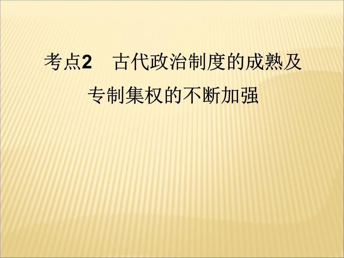历史一轮复习讲议古代政治制度的成熟及专制集权的不断加强岳麓.ppt