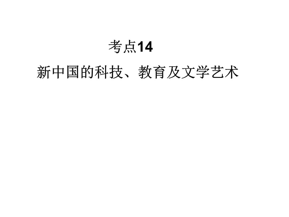历史一轮复习讲议3 新中国的科技教育及文学艺术岳麓.ppt