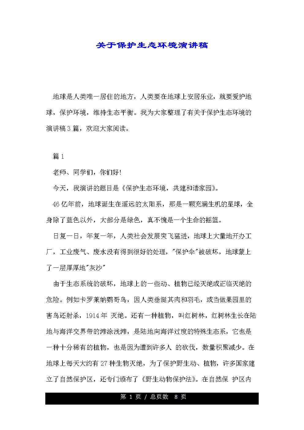关于保护生态环境演讲稿.doc