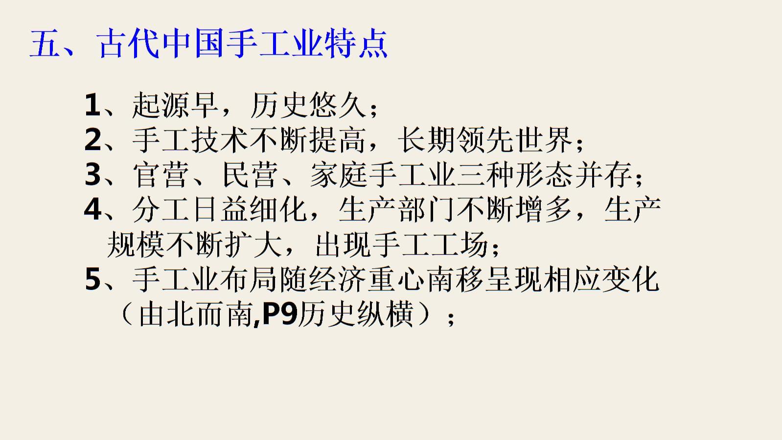 高中历史课件第7讲 古代商业的发展与经济政策 (2).ppt