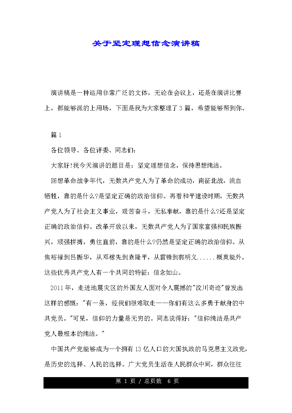 关于坚定理想信念演讲稿.doc