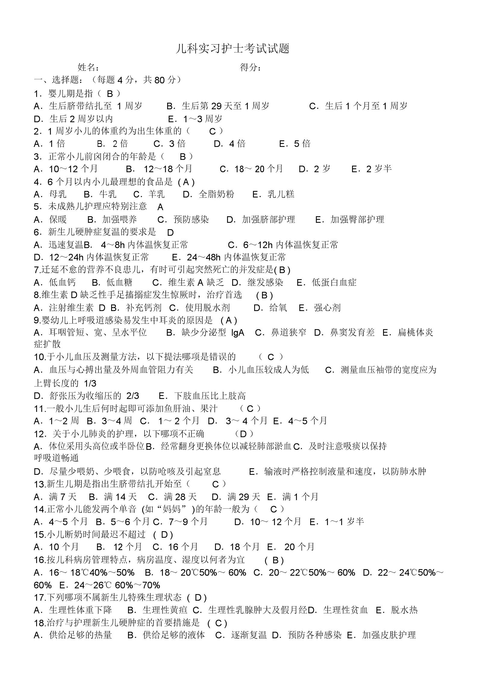 儿科实习护士考试试卷试题及答案.doc