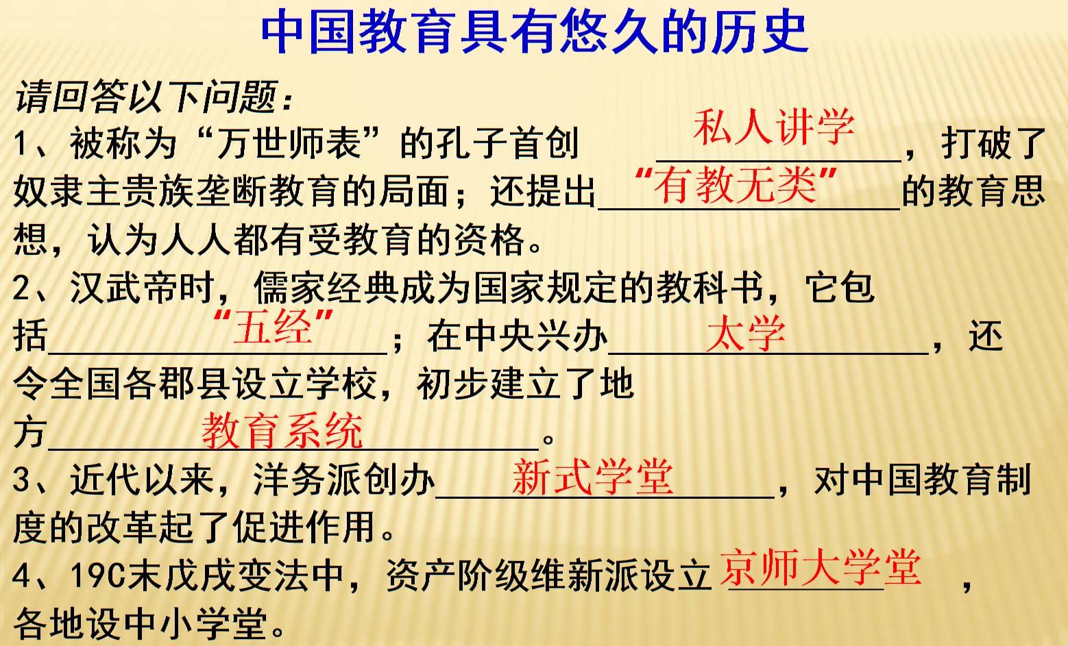 高中历史课件现代中国教育的发展.ppt