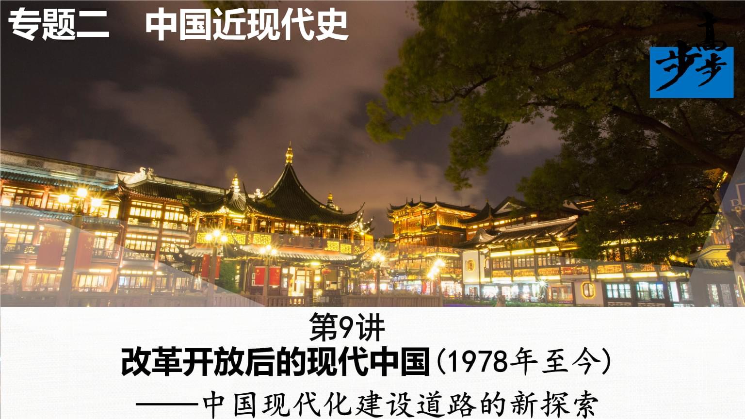 高中历史课件专题2 第9讲:改革开放后的现代中国(1978年至今).pptx
