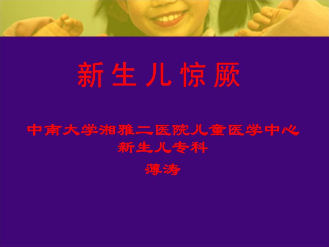 新生儿惊厥-薄涛.ppt