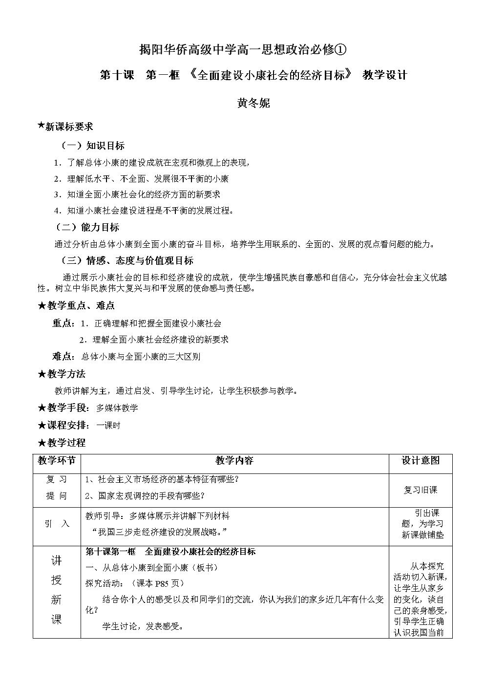 揭阳华侨高级中学全面建设小康社会的经济目标word教案.doc