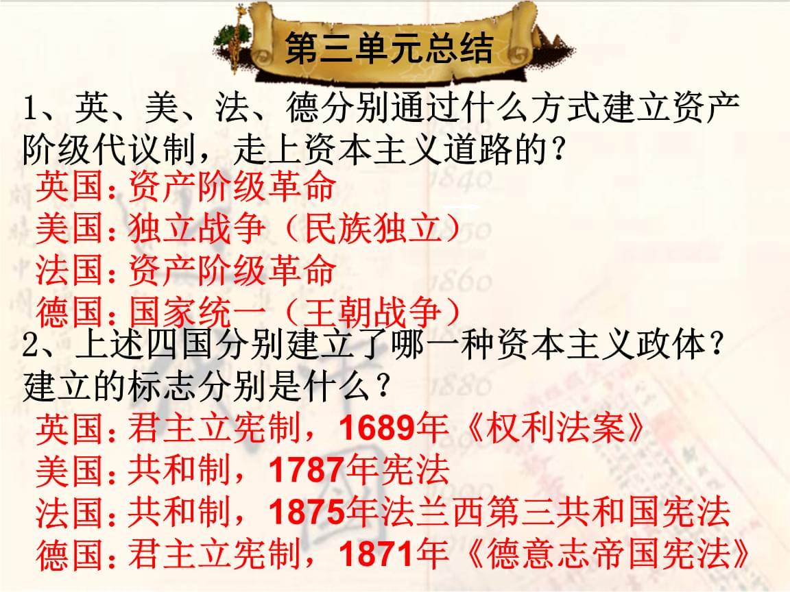 高一历史课件必修一第10课 鸦片战争 (2).ppt
