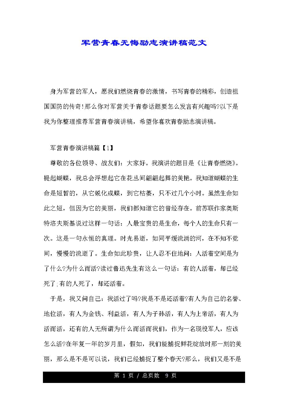 军营青春无悔励志演讲稿范文.doc