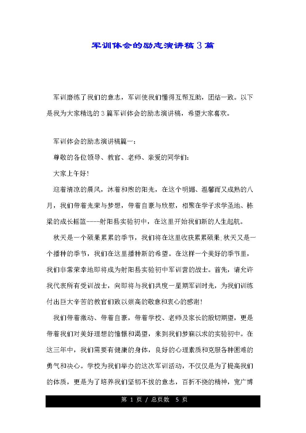 军训体会的励志演讲稿3篇.doc